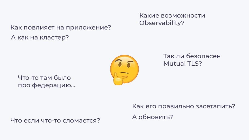 Как повлияет на приложение? А как на кластер? Ч...