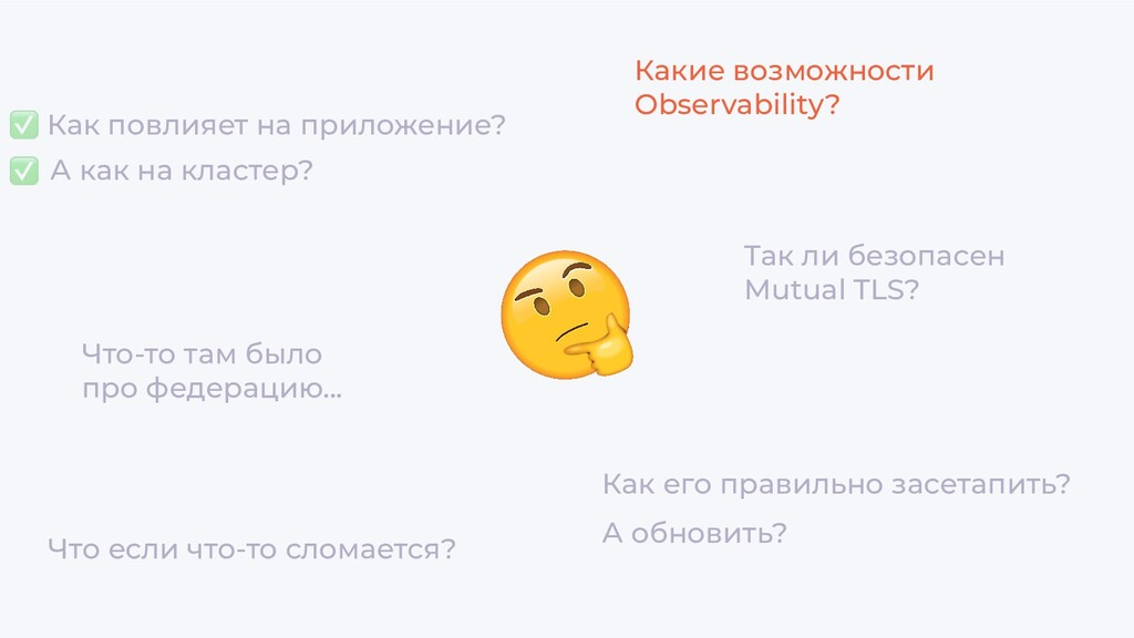 Какие возможности Observability? А как на класт...