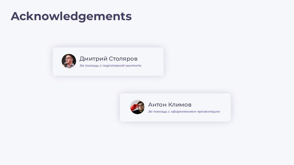 Acknowledgements Дмитрий Столяров За помощь с п...