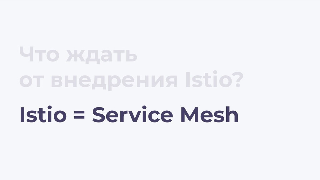 Что ждать от внедрения Istio? Istio = Service M...