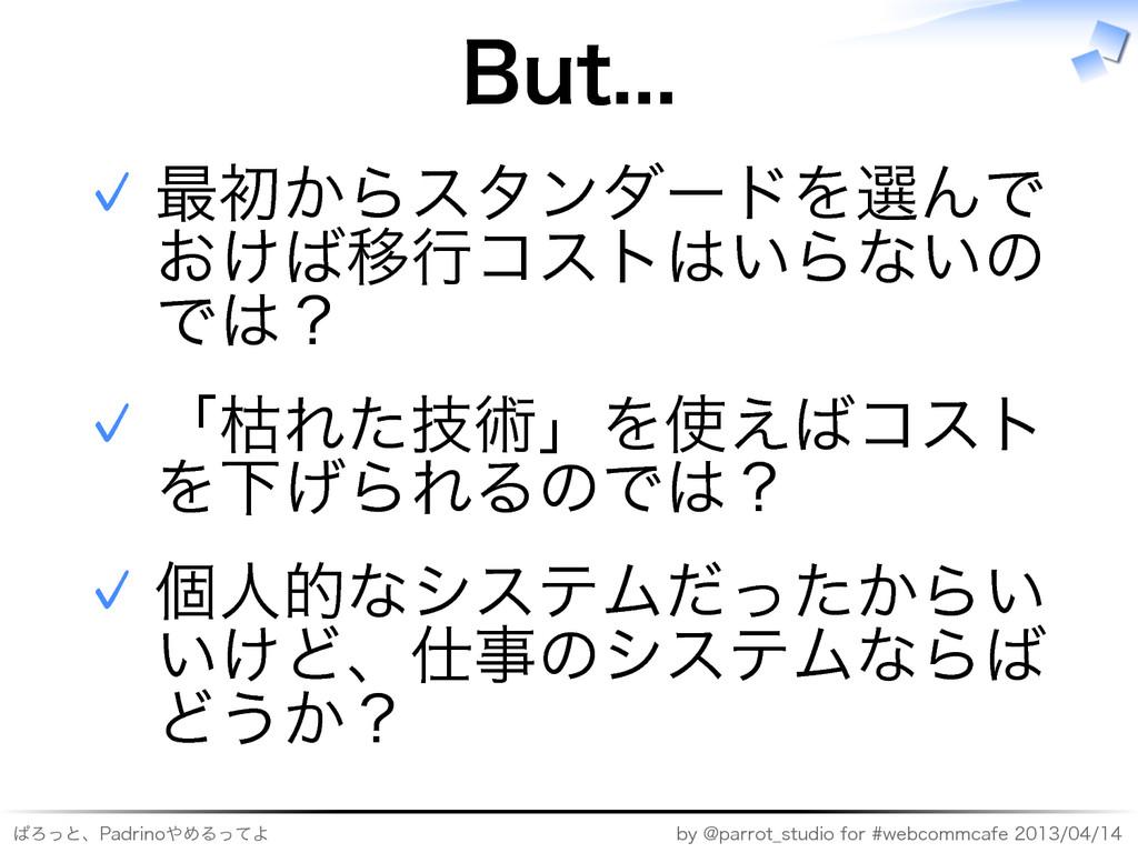 ぱろっと、Padrinoやめるってよ by�@parrot̲studio�for�#webco...