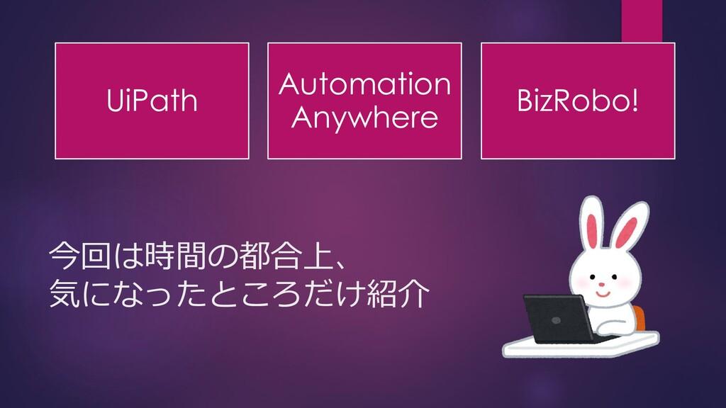 今回は時間の都合上、 気になったところだけ紹介 UiPath Automation Anywh...