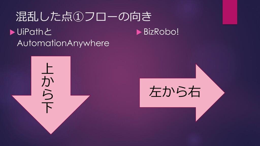 混乱した点①フローの向き  UiPathと AutomationAnywhere  Biz...