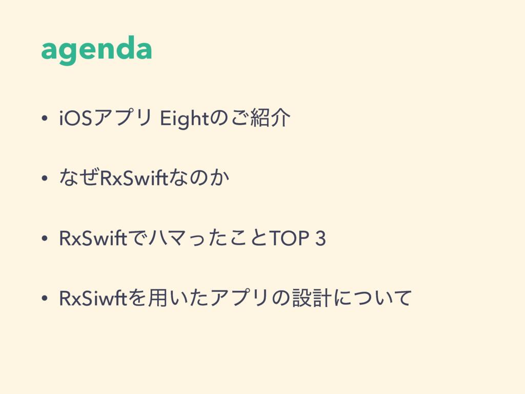 agenda • iOSΞϓϦ Eightͷ͝հ • ͳͥRxSwiftͳͷ͔ • RxSw...