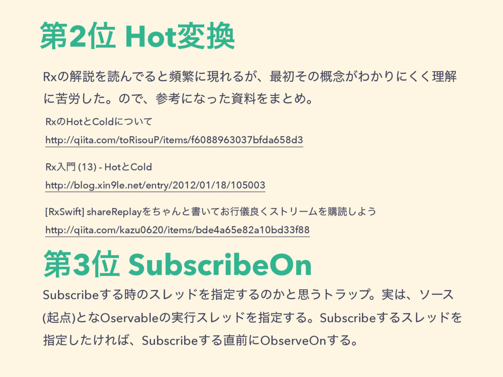 ୈ3Ґ SubscribeOn Subscribe͢ΔͷεϨουΛࢦఆ͢Δͷ͔ͱࢥ͏τϥοϓ...