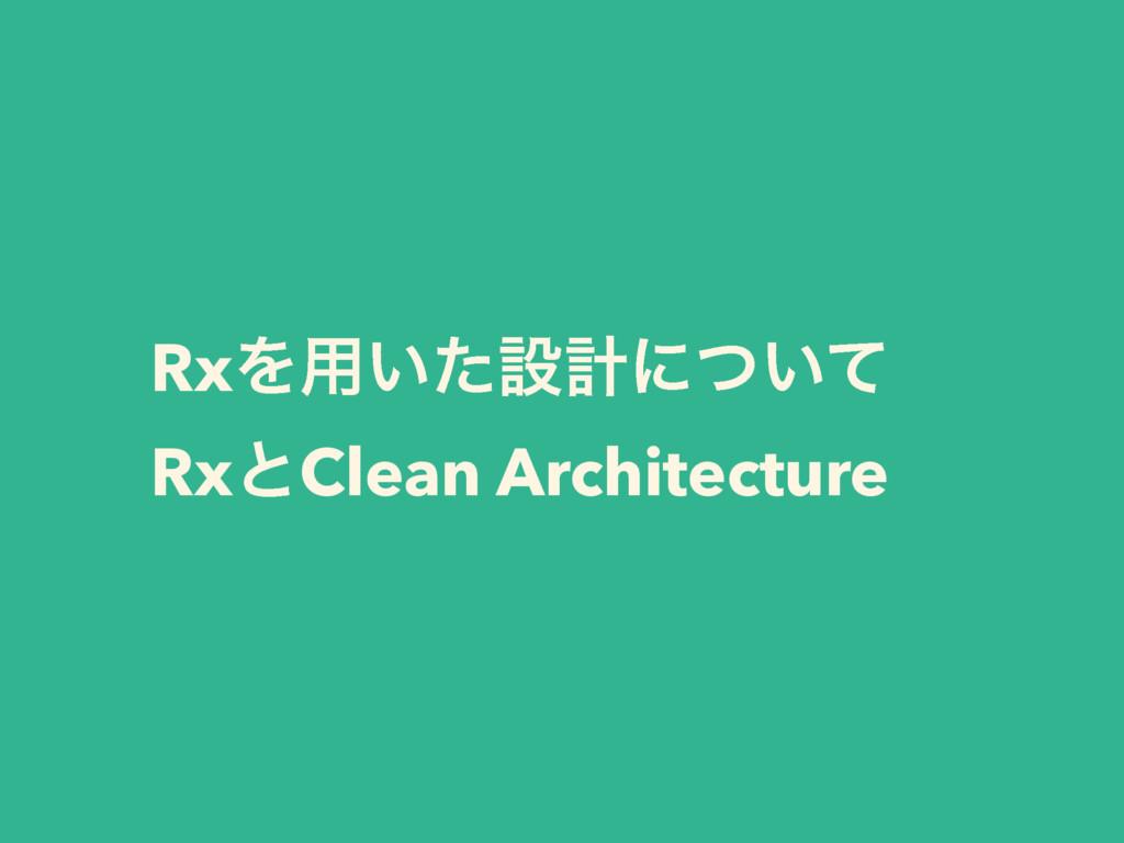 RxΛ༻͍ͨઃܭʹ͍ͭͯ RxͱClean Architecture