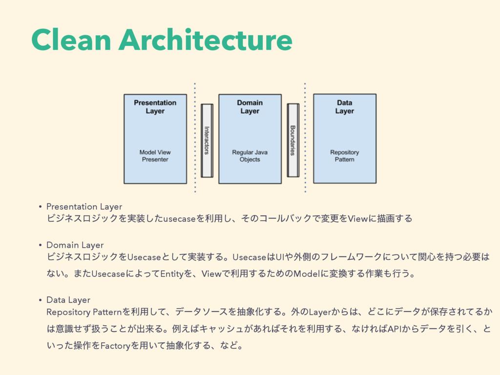 Clean Architecture • Presentation Layer Ϗδωεϩδ...