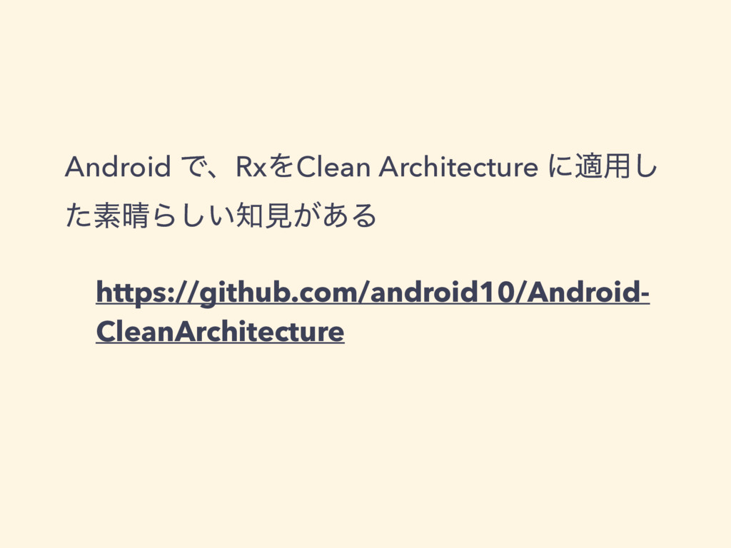 https://github.com/android10/Android- CleanArch...