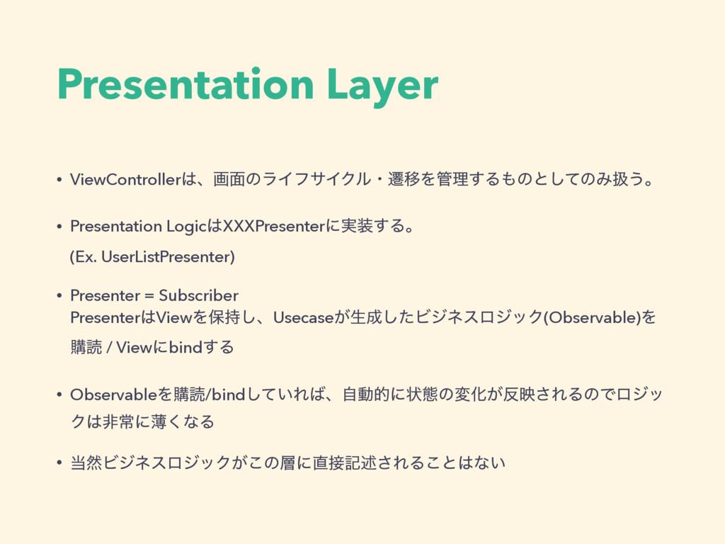 Presentation Layer • ViewControllerɺը໘ͷϥΠϑαΠΫϧ...