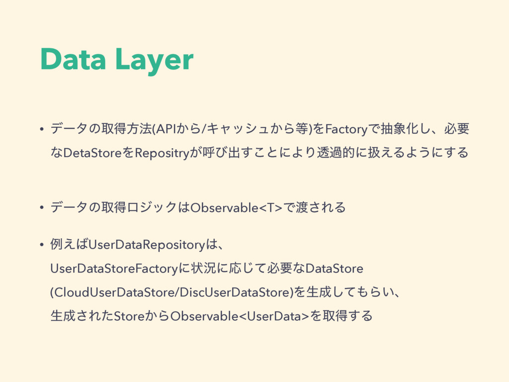 Data Layer • σʔλͷऔಘํ๏(API͔Β/Ωϟογϡ͔Β)ΛFactoryͰந...