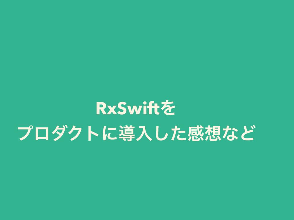 RxSwiftΛ ϓϩμΫτʹಋೖͨ͠ײͳͲ