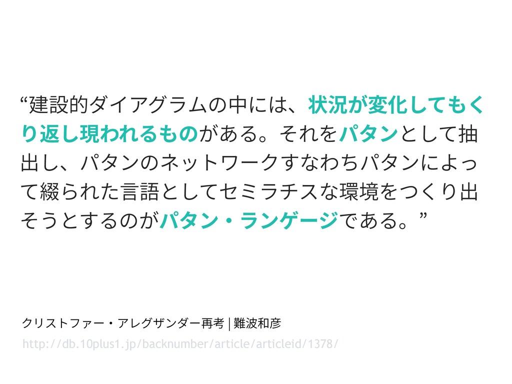 クリストファー‧アレグザンダー再考 | 難波和彦 http://db.10plus1.jp/b...