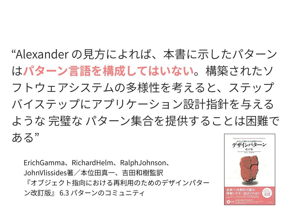 """""""Alexander の⾒⽅によれば、本書に⽰したパターン はパターン⾔語を構成してはいない。..."""