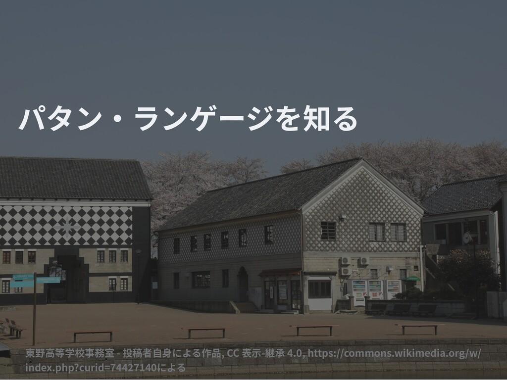 東野⾼等学校事務室 - 投稿者⾃⾝による作品, CC 表⽰-継承 4.0, https://c...