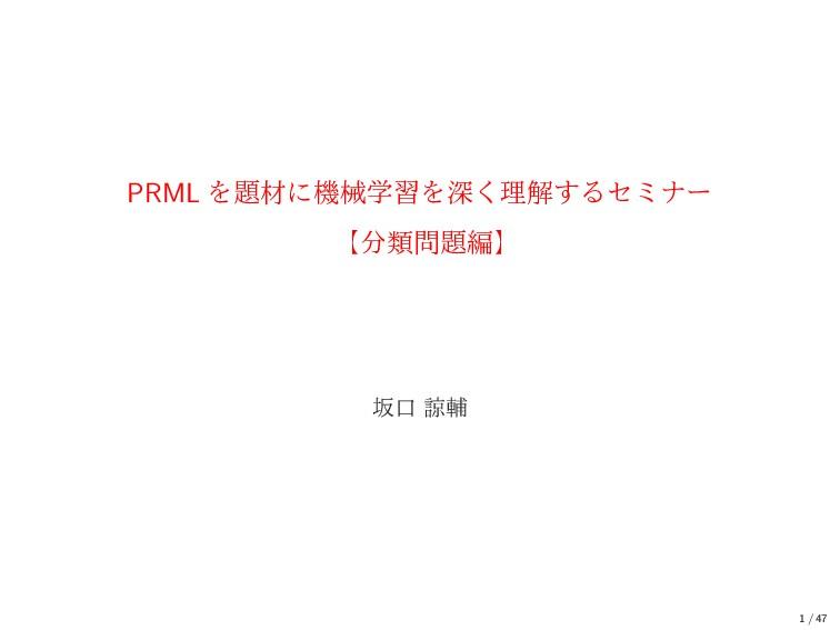 PRML ΛࡐʹػցֶशΛਂ͘ཧղ͢Δηϛφʔ ʲྨฤʳ ࡔޱ ྒี 1 / 47