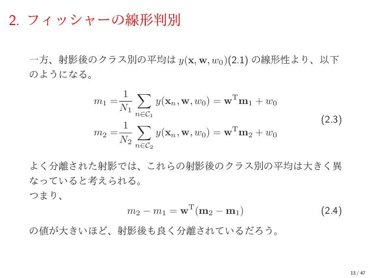 2. ϑΟογϟʔͷઢܗผ ҰํɺࣹӨޙͷΫϥεผͷฏۉ y(x, w, w0 )(2.1...
