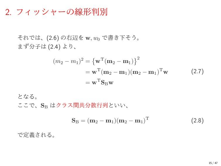 2. ϑΟογϟʔͷઢܗผ ͦΕͰɺ(2.6) ͷӈลΛ w, w0 Ͱॻ͖Լͦ͏ɻ ·ͣ...