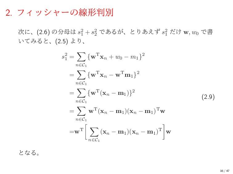 2. ϑΟογϟʔͷઢܗผ ʹɺ(2.6) ͷ s2 1 + s2 2 Ͱ͋Δ͕ɺͱ...