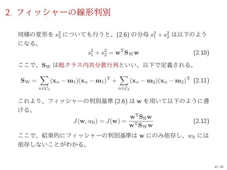 2. ϑΟογϟʔͷઢܗผ ಉ༷ͷมܗΛ s2 2 ʹ͍ͭͯߦ͏ͱɺ(2.6) ͷ s...