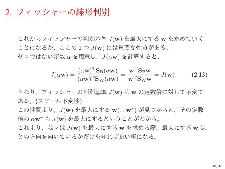 2. ϑΟογϟʔͷઢܗผ ͜Ε͔ΒϑΟογϟʔͷผج४ J(w) Λ࠷େʹ͢Δ w Λٻ...