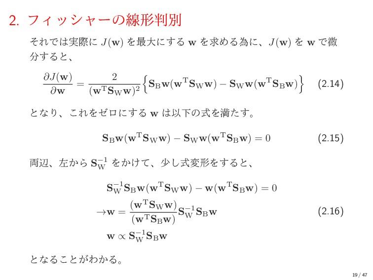 2. ϑΟογϟʔͷઢܗผ ͦΕͰ࣮ࡍʹ J(w) Λ࠷େʹ͢Δ w ΛٻΊΔҝʹɺJ(w...
