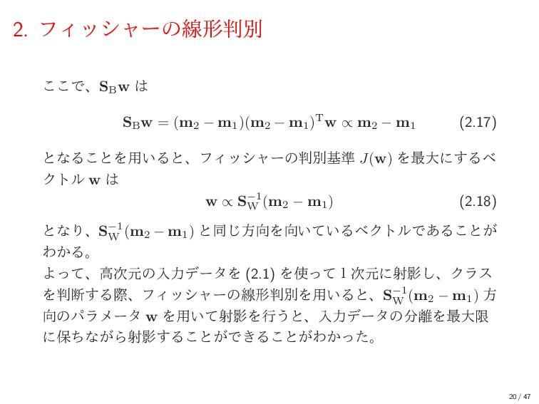 2. ϑΟογϟʔͷઢܗผ ͜͜ͰɺSB w  SB w = (m2 − m1 )(m2 ...