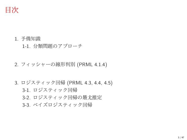  1. ༧උࣝ 1-1. ྨͷΞϓϩʔν 2. ϑΟογϟʔͷઢܗผ (PRML...