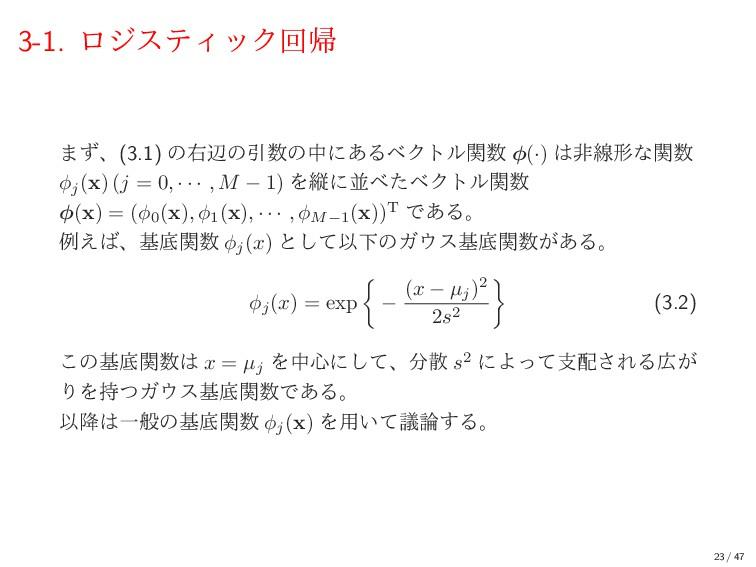 3-1. ϩδεςΟοΫճؼ ·ͣɺ(3.1) ͷӈลͷҾͷதʹ͋ΔϕΫτϧؔ ϕ(·) ...