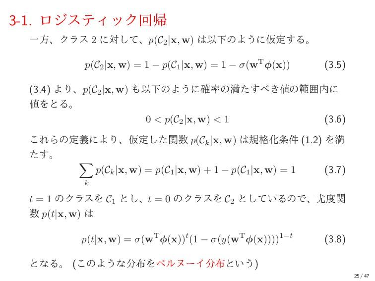 3-1. ϩδεςΟοΫճؼ ҰํɺΫϥε 2 ʹରͯ͠ɺp(C2  x, w) ҎԼͷΑ͏...
