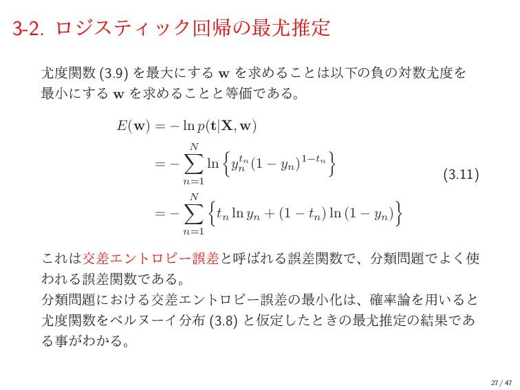3-2. ϩδεςΟοΫճؼͷ࠷ਪఆ ؔ (3.9) Λ࠷େʹ͢Δ w ΛٻΊΔ͜ͱ...
