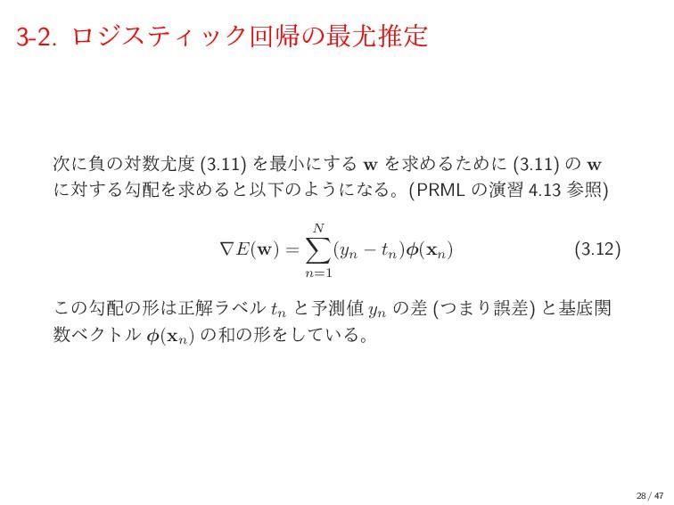 3-2. ϩδεςΟοΫճؼͷ࠷ਪఆ ʹෛͷର (3.11) Λ࠷খʹ͢Δ w Λٻ...