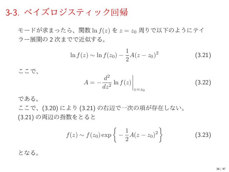 3-3. ϕΠζϩδεςΟοΫճؼ Ϟʔυ͕ٻ·ͬͨΒɺؔ ln f(z) Λ z = z0...