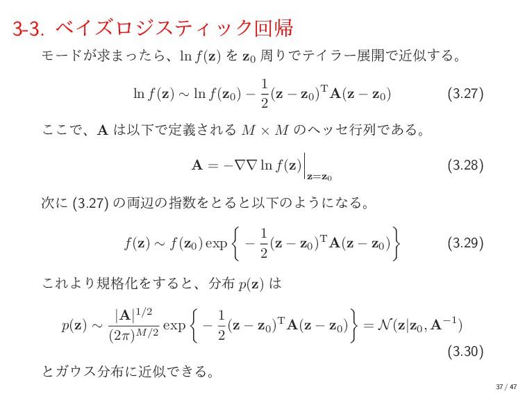 3-3. ϕΠζϩδεςΟοΫճؼ Ϟʔυ͕ٻ·ͬͨΒɺln f(z) Λ z0 पΓͰςΠϥ...