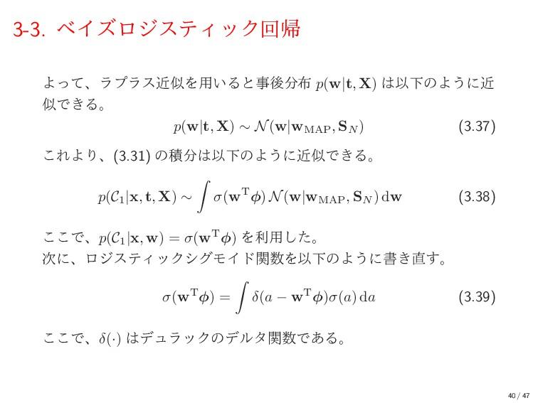 3-3. ϕΠζϩδεςΟοΫճؼ ΑͬͯɺϥϓϥεۙΛ༻͍Δͱޙ p(w t, X)...