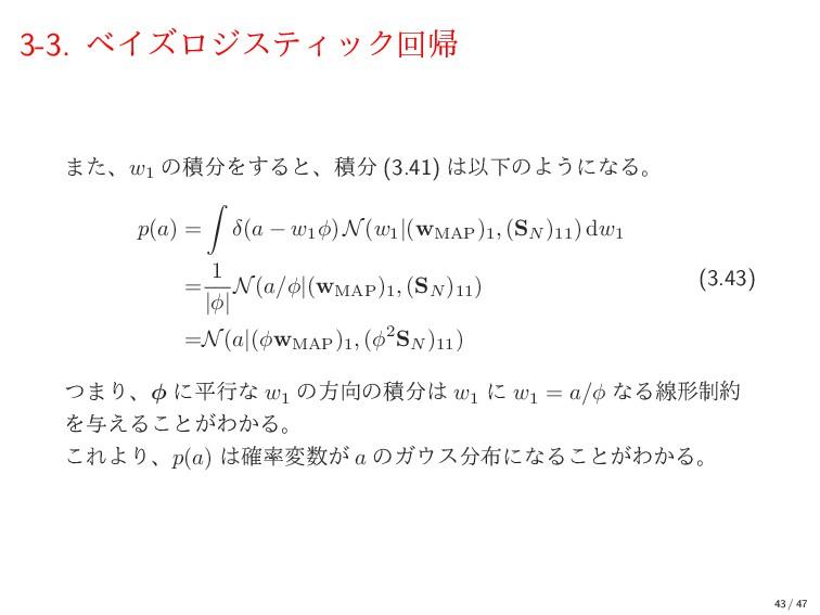 3-3. ϕΠζϩδεςΟοΫճؼ ·ͨɺw1 ͷੵΛ͢Δͱɺੵ (3.41) ҎԼͷΑ...