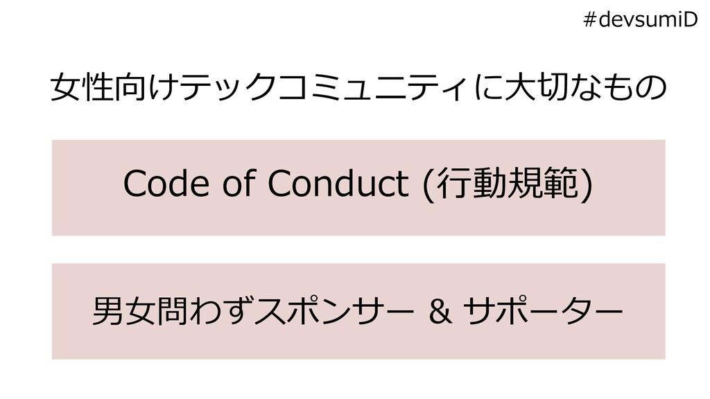 ⼥性向けテックコミュニティに⼤切なもの Code of Conduct (⾏動規範) #dev...