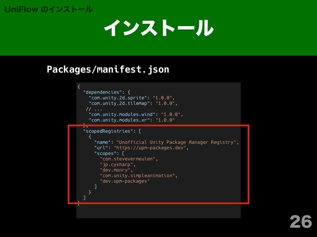 """Πϯετʔϧ 6OJ'MPXͷΠϯετʔϧ { """"dependencies"""": { """"..."""