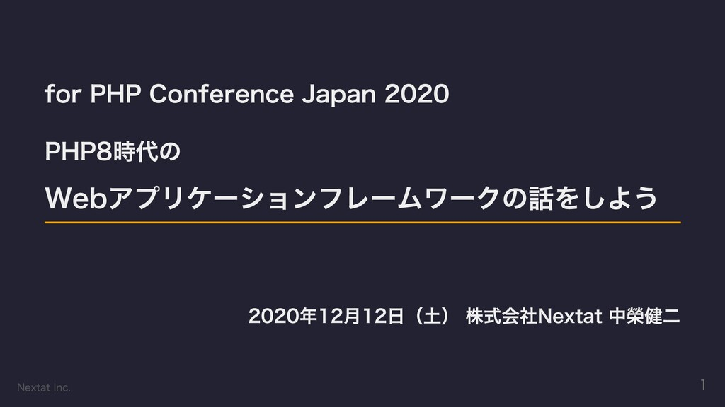 for PHP Conference Japan 2020 PHP8時代の Webアプリケーシ...