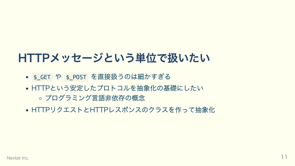 HTTPメッセージという単位で扱いたい $_GET や $_POST を直接扱うのは細かすぎる...