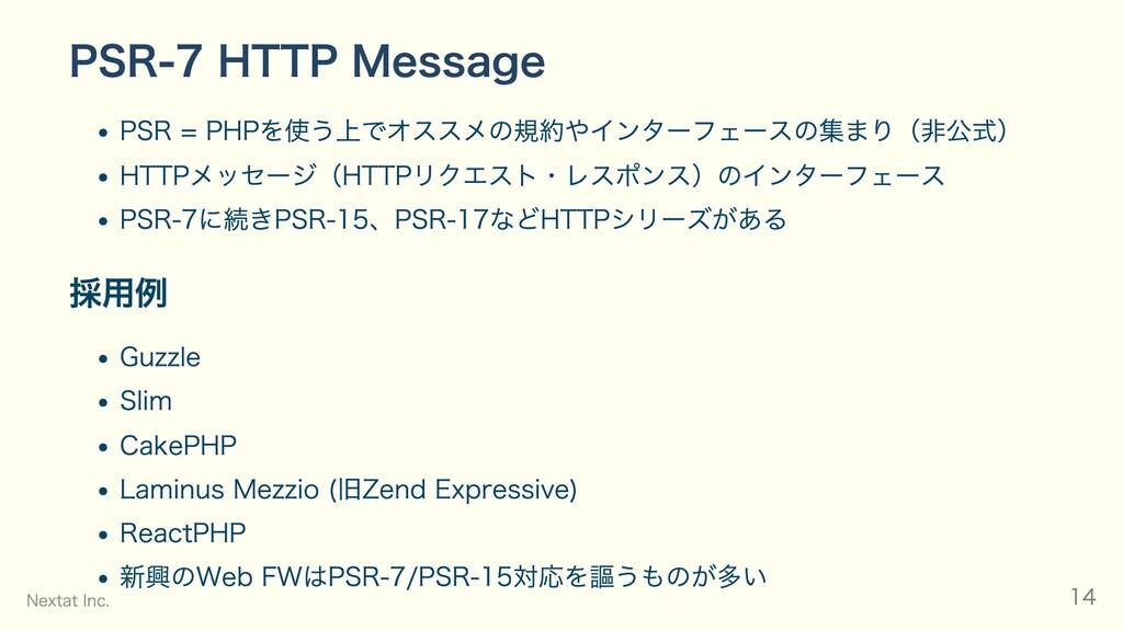 PSR-7 HTTP Message PSR = PHPを使う上でオススメの規約やインターフェ...