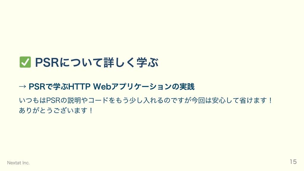 PSRについて詳しく学ぶ → PSRで学ぶHTTP Webアプリケーションの実践 いつもはPS...