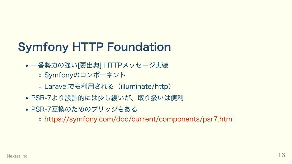 Symfony HTTP Foundation ⼀番勢⼒の強い[要出典] HTTPメッセージ実...