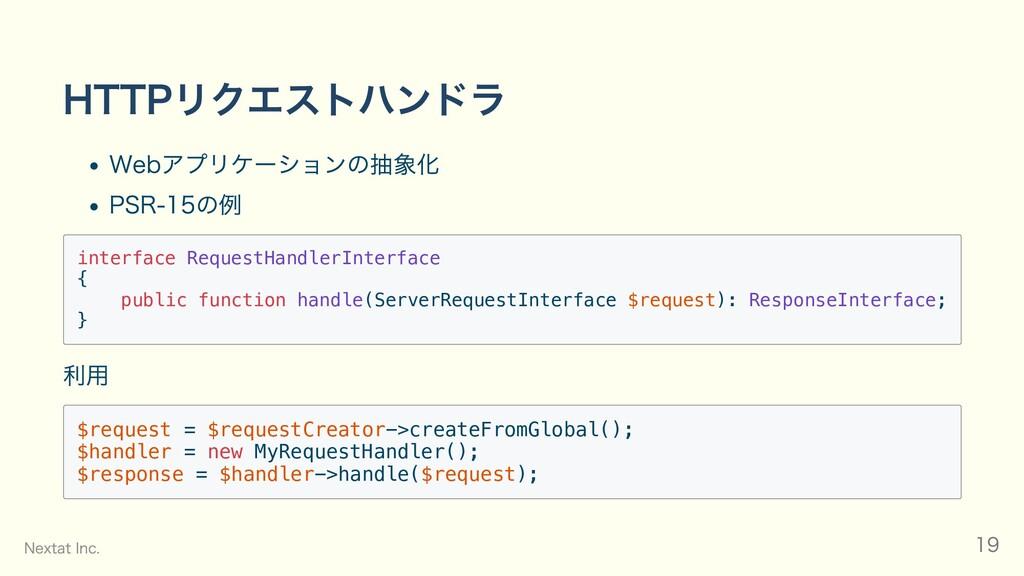 HTTPリクエストハンドラ Webアプリケーションの抽象化 PSR-15の例 interfac...