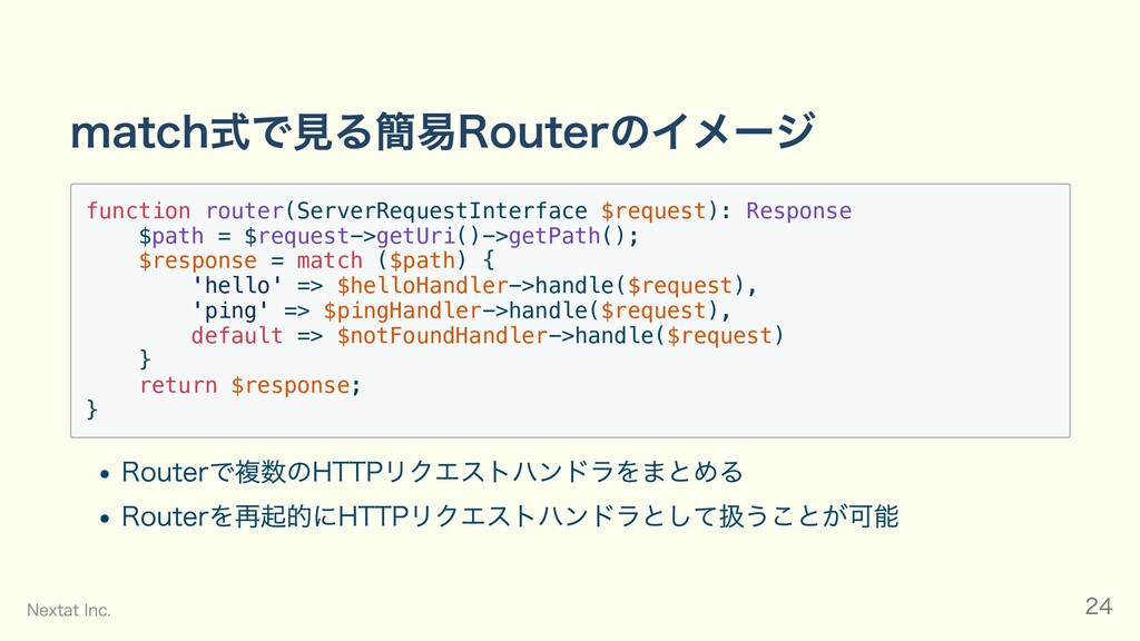 match式で⾒る簡易Routerのイメージ function router(ServerRe...
