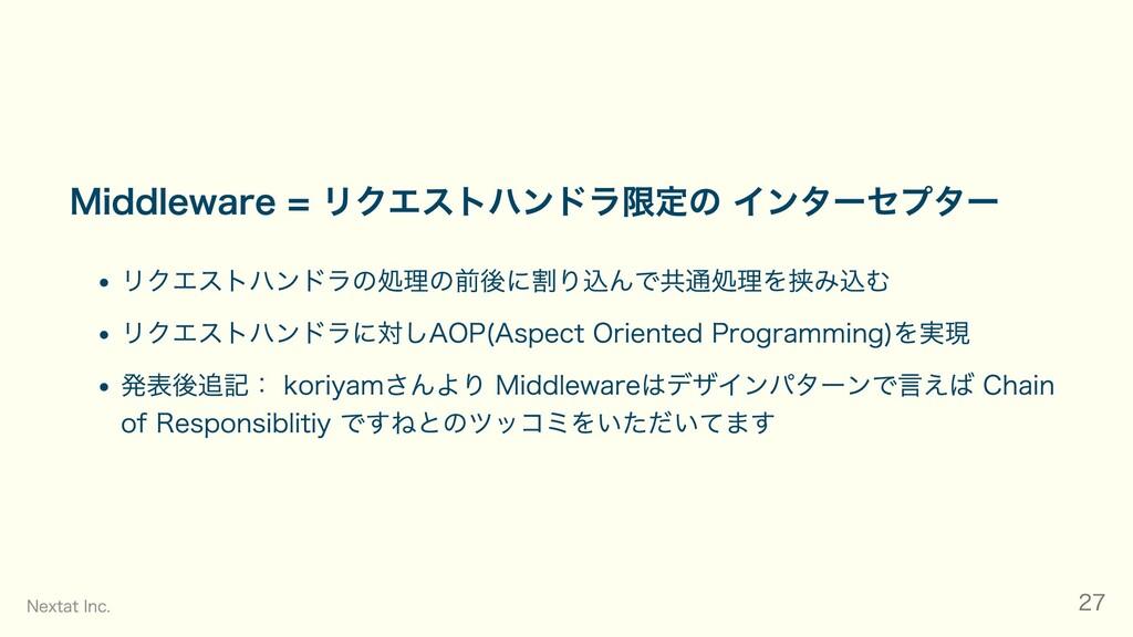 Middleware = リクエストハンドラ限定の インターセプター リクエストハンドラの処理...