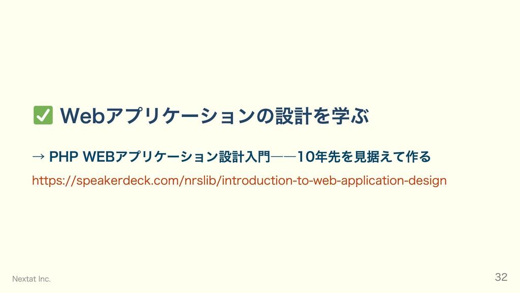 Webアプリケーションの設計を学ぶ → PHP WEBアプリケーション設計⼊⾨――10年先を⾒...