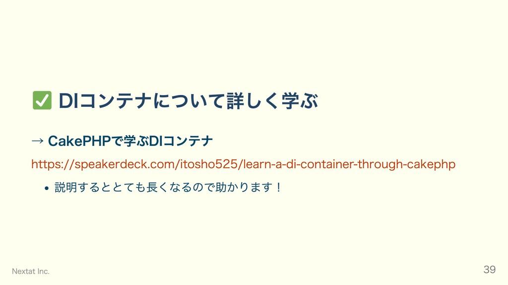 DIコンテナについて詳しく学ぶ → CakePHPで学ぶDIコンテナ https://spea...