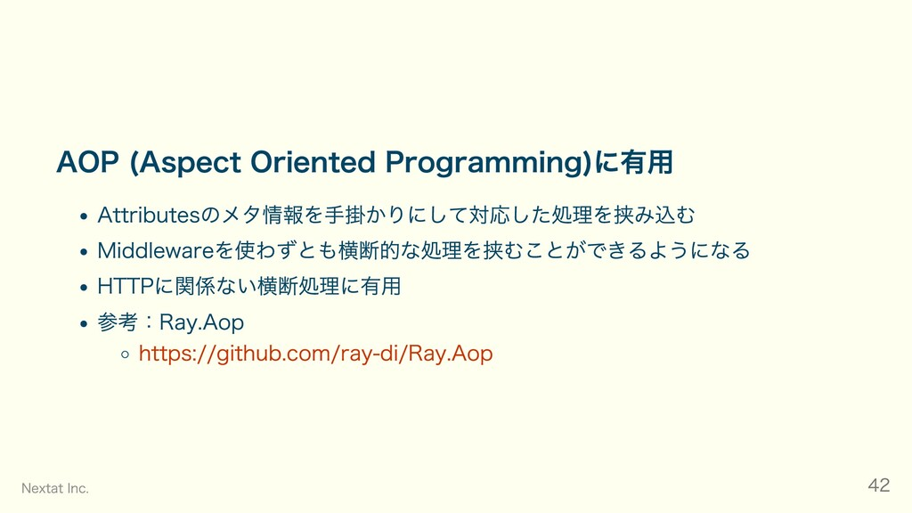 AOP (Aspect Oriented Programming)に有⽤ Attributes...