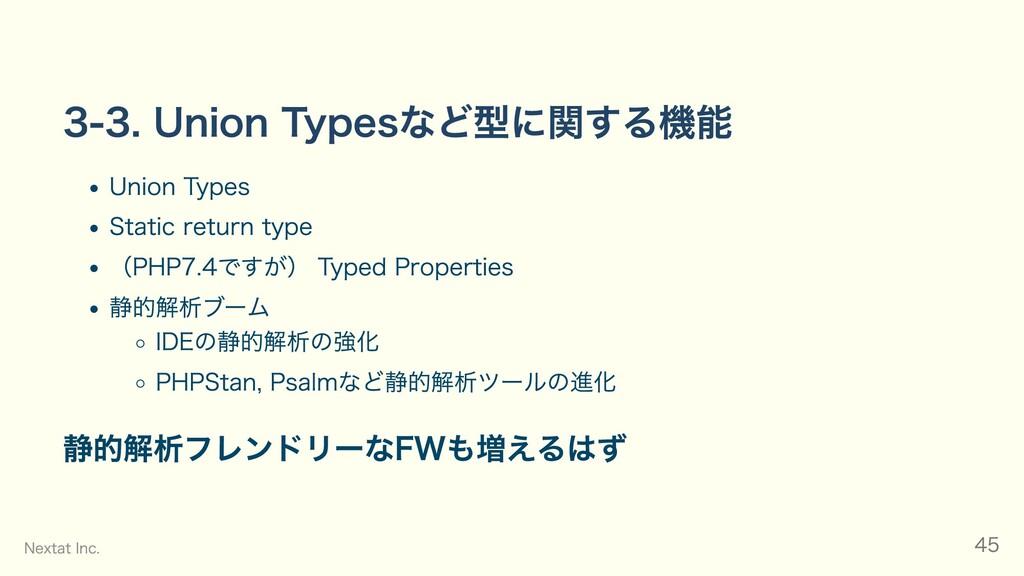 3-3. Union Typesなど型に関する機能 Union Types Static re...