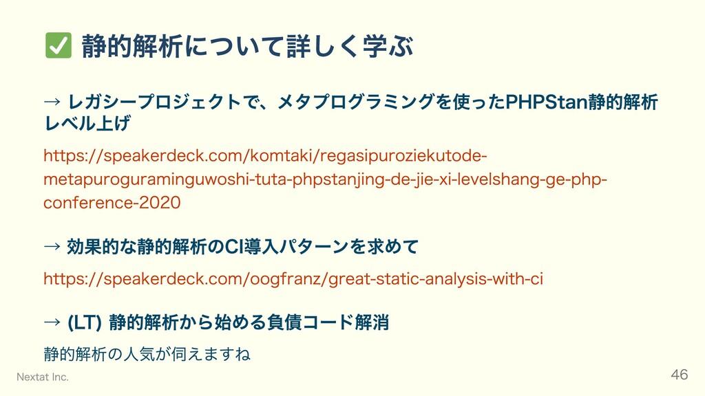 静的解析について詳しく学ぶ → レガシープロジェクトで、メタプログラミングを使ったPHPSta...